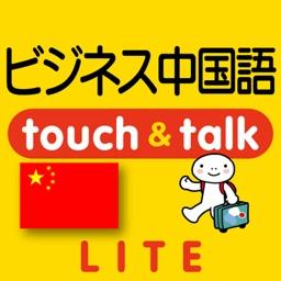 指さし会話ビジネス中国 touch&talk(LITE版)