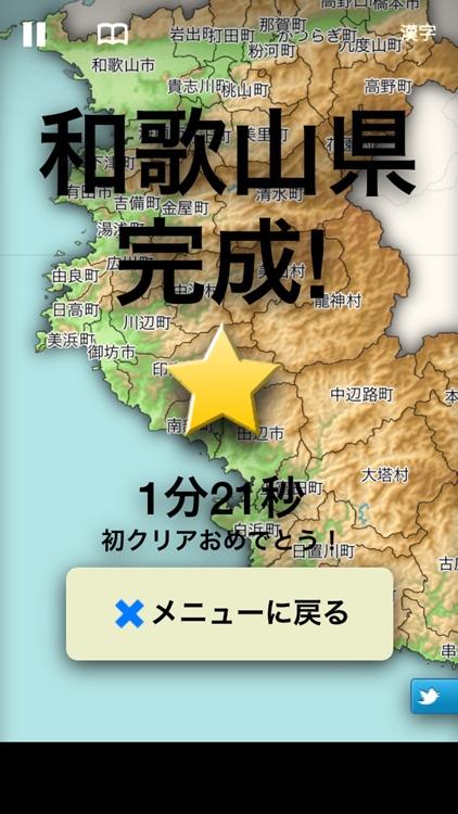 Japanese Municipalities 1985