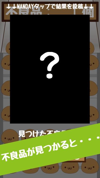おまんじゅう屋さん screenshot-3
