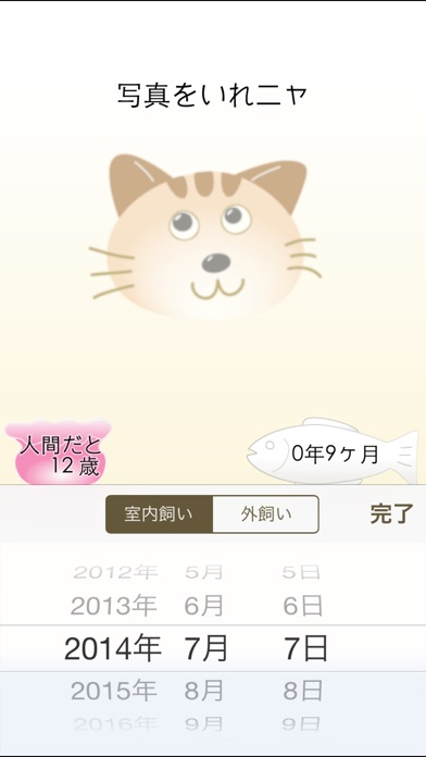 ニャンコいくつ?愛猫の年齢を計算して写真で保存!紹介画像2