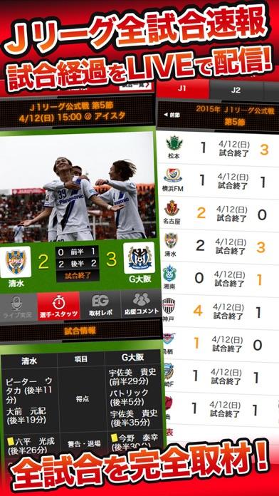 速報!サッカーEG ScreenShot1