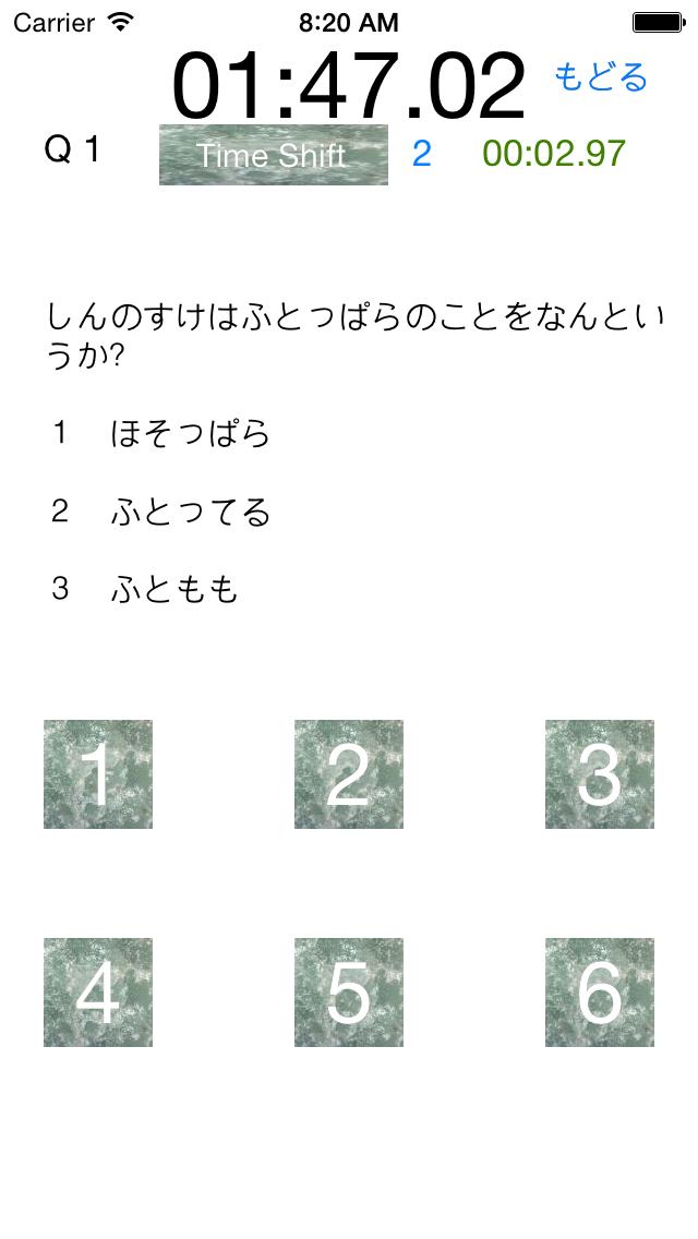 トリビアクイズforクレヨンしんちゃんのおすすめ画像2