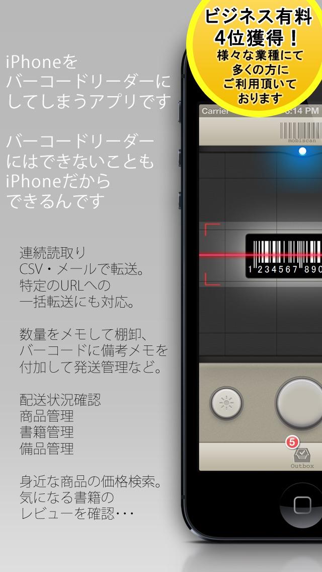 仕事で使えるバーコードリーダー - mob... screenshot1
