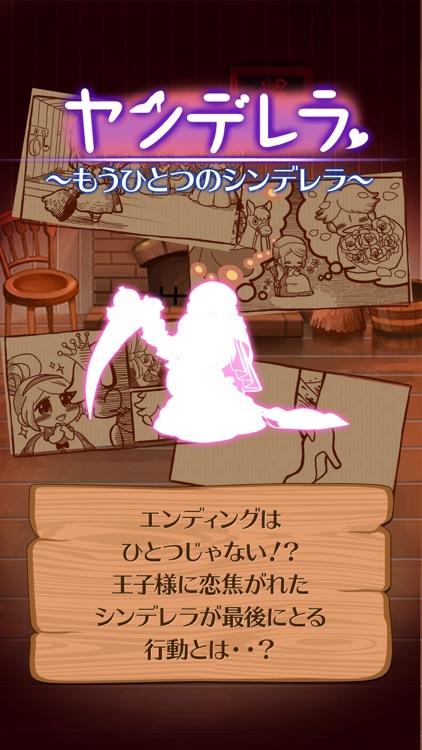 放置育成ゲーム ヤンデレラ~もうひとつのシンデレラ~ screenshot-4