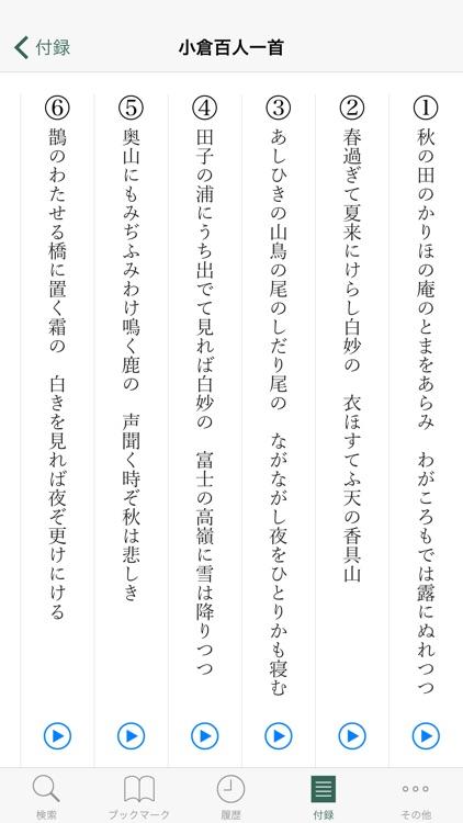 旺文社 全訳古語辞典(第四版) screenshot-4
