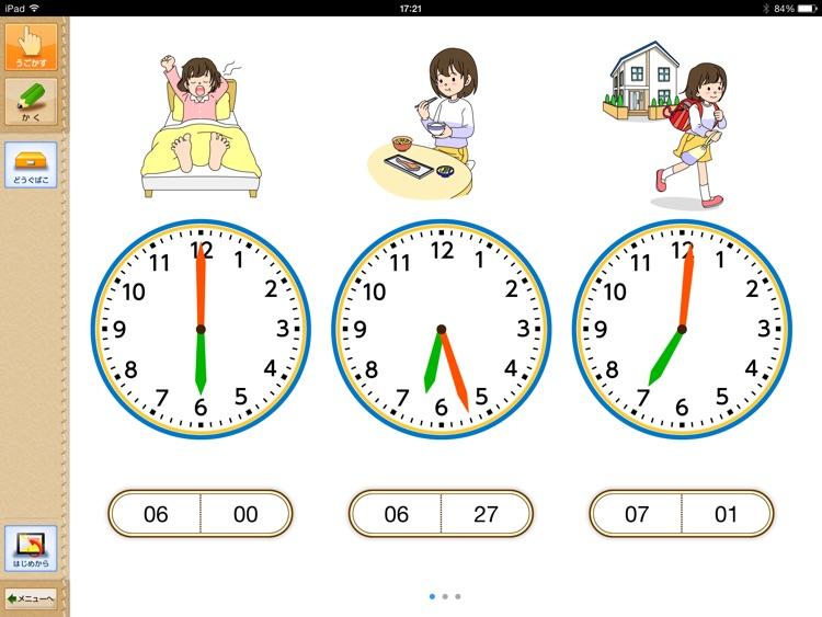 QB説明 1ねん とけい screenshot-4