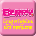 32.BERRY