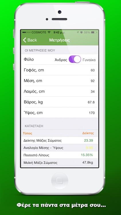 Θερμιδομετρητής screenshot-3
