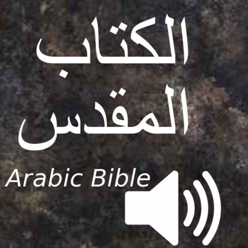 الكتاب المقدس (Arabic Audio Bible)HD