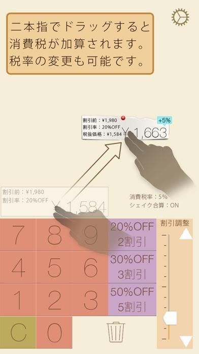 Screenshot #2 pour 消費税・割引電卓