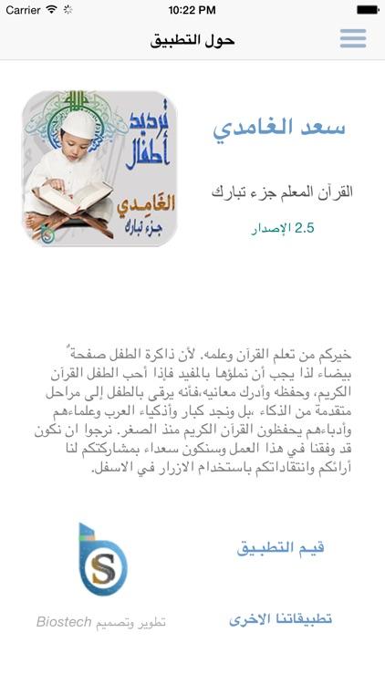 سعد الغامدي تحفيظ جزء تبارك للأطفال - ترديد أطفال جزء تبارك الغامدي screenshot-4