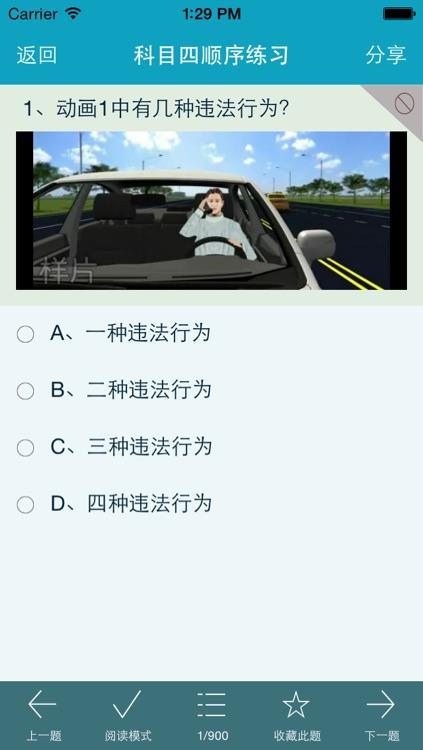 驾考助手|学车-考驾照必备