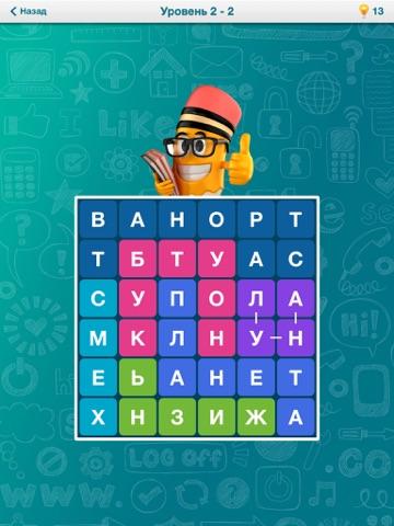 Скачать Вордеры PRO - это новая увлекательная игра в поиск слов, похожая на филворд / филворды. Найди слова и открой поле целиком