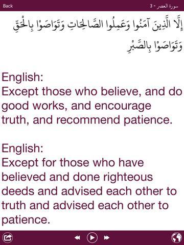 Holy Quran With Recitation By Sheikh Saad Al Ghamadi | App
