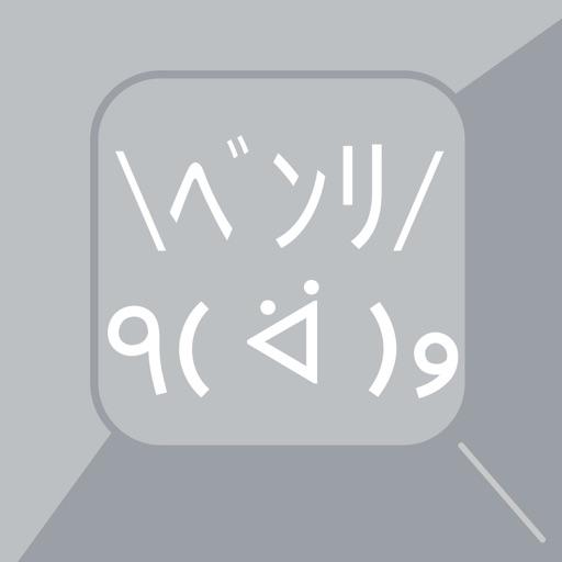 顔文字とハンカクが打てる無料キーボード - 便利キーボード