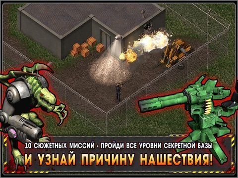 Alien Shooter - Начало Screenshot