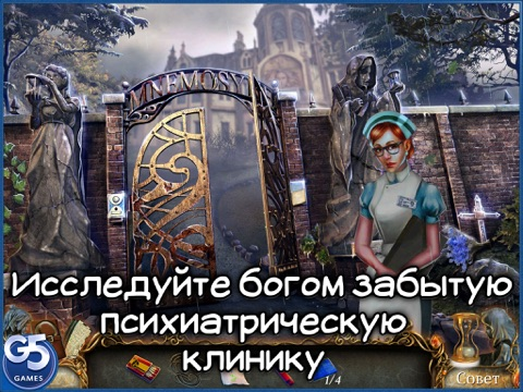 9 Clues 2: The Ward HD для iPad