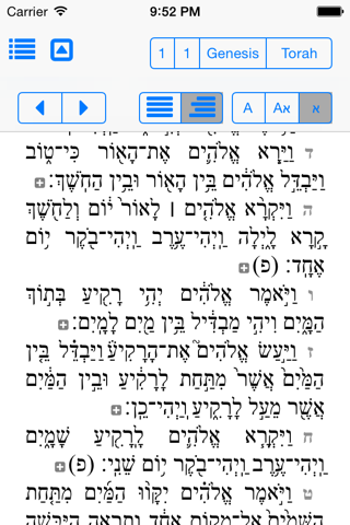 Bible to go - תנ״ך לדרך screenshot 1