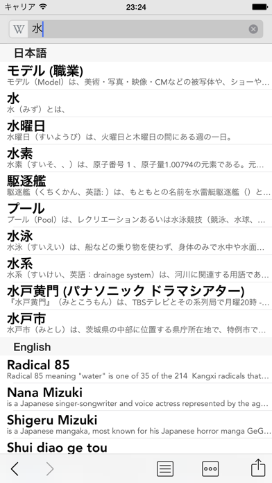 Wikipanion ScreenShot4