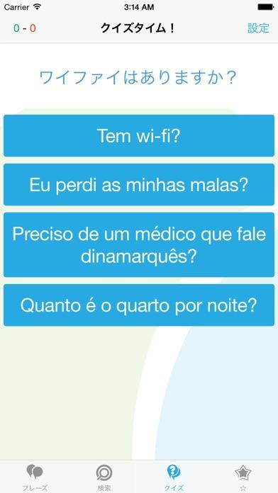 ポルトガル語会話表現集 - ポルトガルへの旅行を簡単にのおすすめ画像4