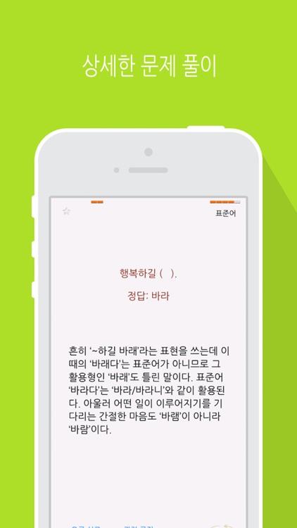 한글 달인 LITE - 맞춤법 퀴즈 screenshot-3