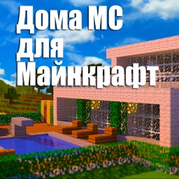 Дома МС для Minecraft (Unofficial)