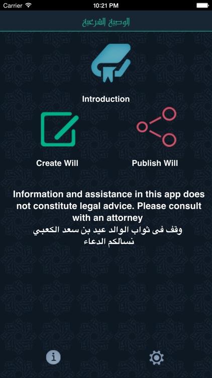 Wasseyapp الوصية الشرعية Islamic Last Will and Testament