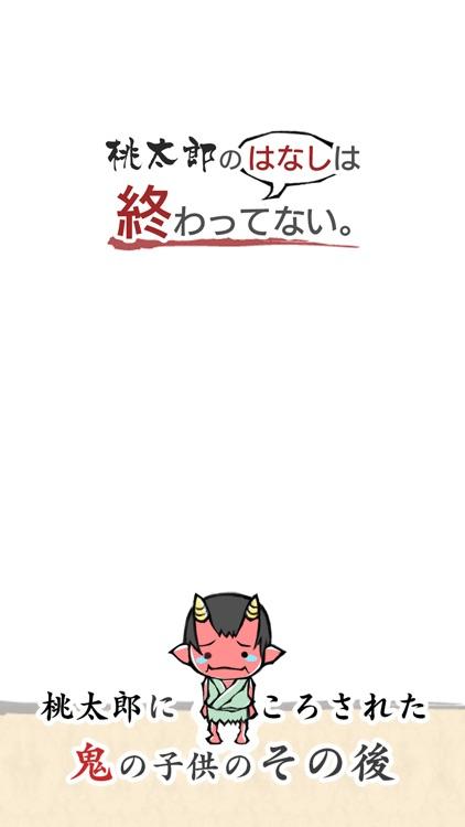 桃太郎の はなし は終わっていない #泣ける昔話ノベルゲーム