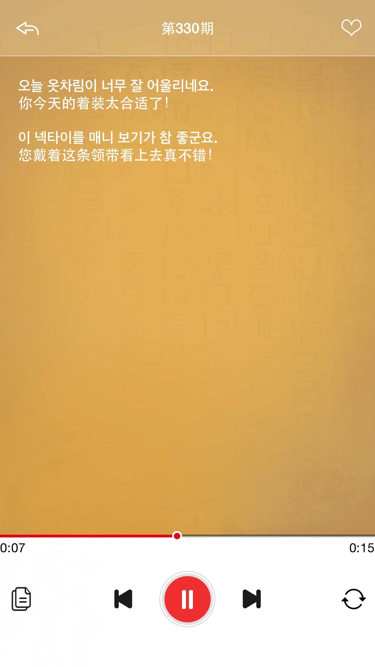 边听边学常用韩语会话 Screenshot