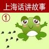 上海话讲故事1:小蝌蚪找妈妈-冬泉沪语系列