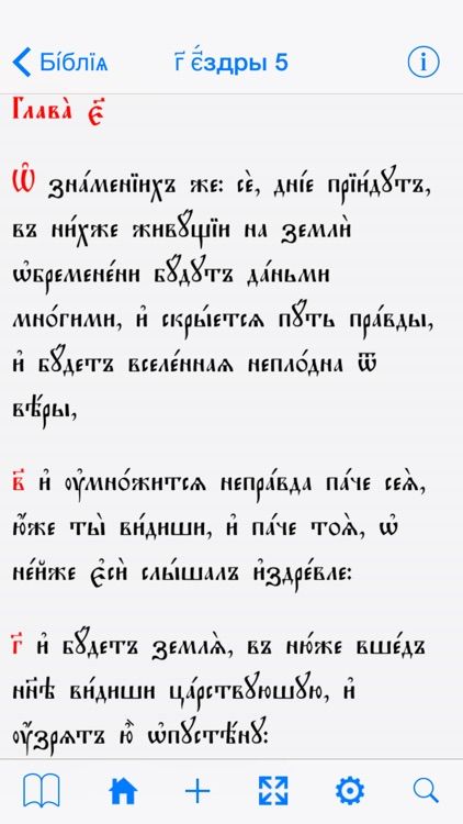 Church Slavonic Bible screenshot-2