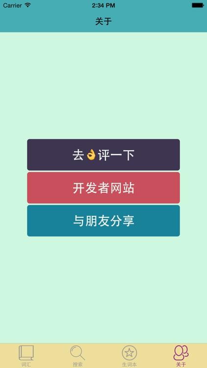 会计学英汉汉英词典-6万离线词汇可发音 screenshot-4