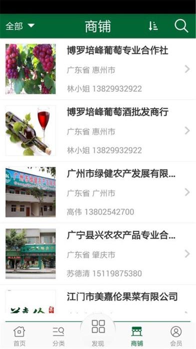 广东农产品网 screenshot three