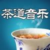 茶道音乐离线欣赏版HD 中华茶叶茶苑三公茶艺文化之道