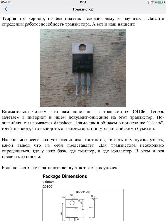 Электроник HD screenshot-3