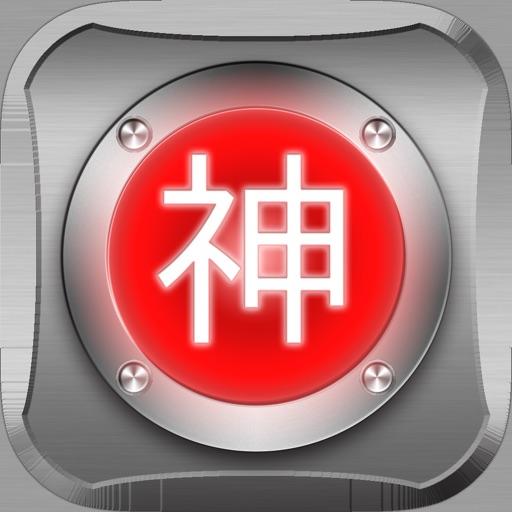 神速 - 動体視力・反射神経・集中力養成アプリ -