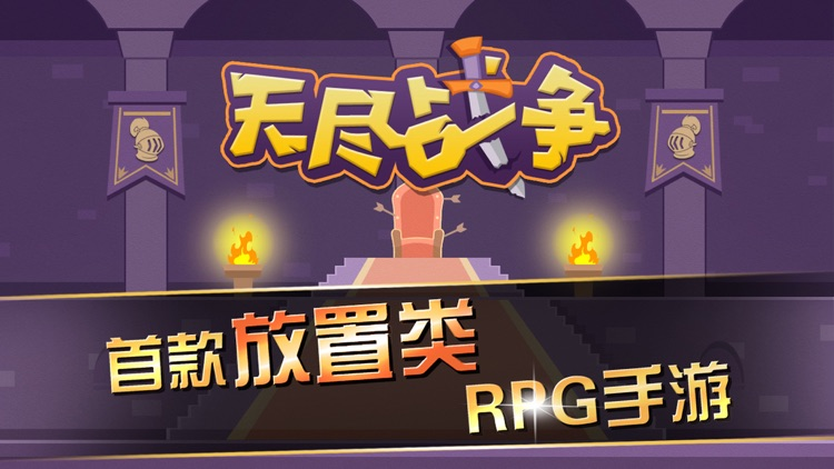 无尽战争之天天挂机 screenshot-4