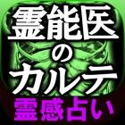 【霊感占い】霊能医のカルテ Dr.吉濱 icon