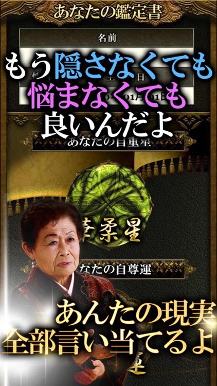 【ランキング1位】激当たり占い「静岡富士の婆ちゃ占」 screenshot-4