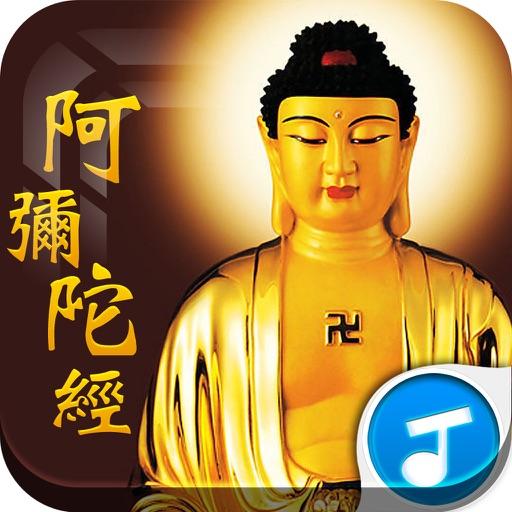 阿弥陀经【有声】佛教经典