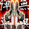 Danmaku Unlimited 2 lite - Bullet Hell Shump - iPhoneアプリ