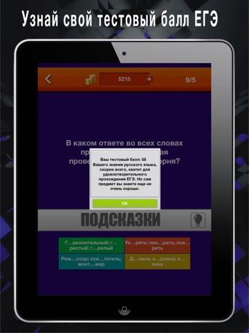 ЕГЭ. Тест по русскому языку для iPad