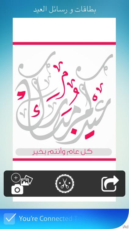 تهاني عيد الفطر السعيد و بطاقات و مسجات و رسائل العيد Eid al-Fitr Greeting Cards & Messages