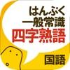 四字熟語クイズ - はんぷく一般常識シリーズ(無料版)