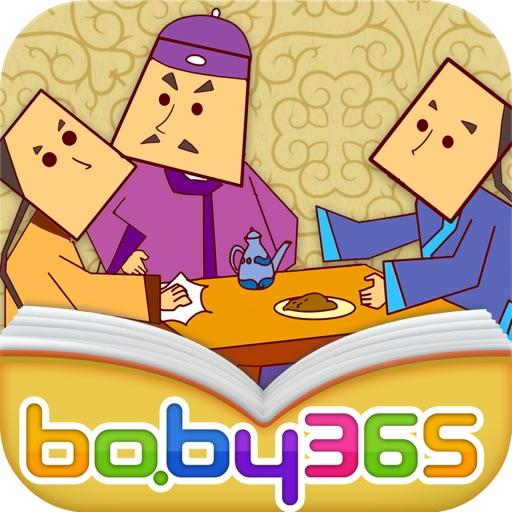 泥人张-有声绘本-baby365