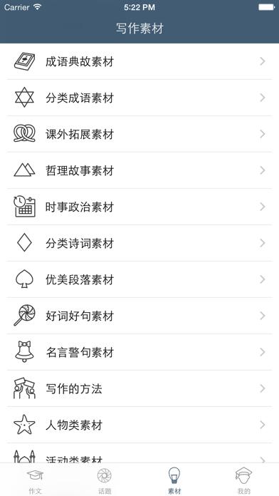 高中优秀作文选 - 高中生作文精选集及作文素材大全 screenshot four