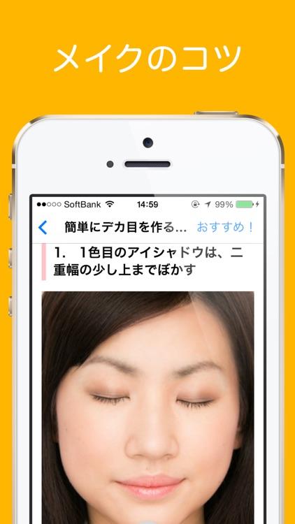 美容まとめ - ダイエットからメイクまで! 女子のための美容情報アプリ
