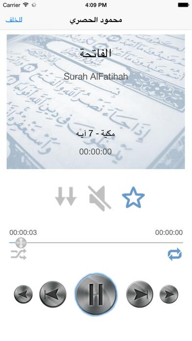الحصري تحفيظ القرآن الكريم للأطفال -ترديد أطفال محمود الحصريلقطة شاشة3