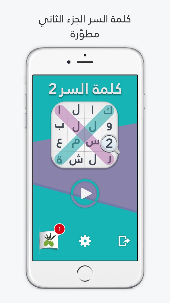 كلمة السر الجزء الثاني - لعبة تسلية و تفكير زيتونة Screenshot