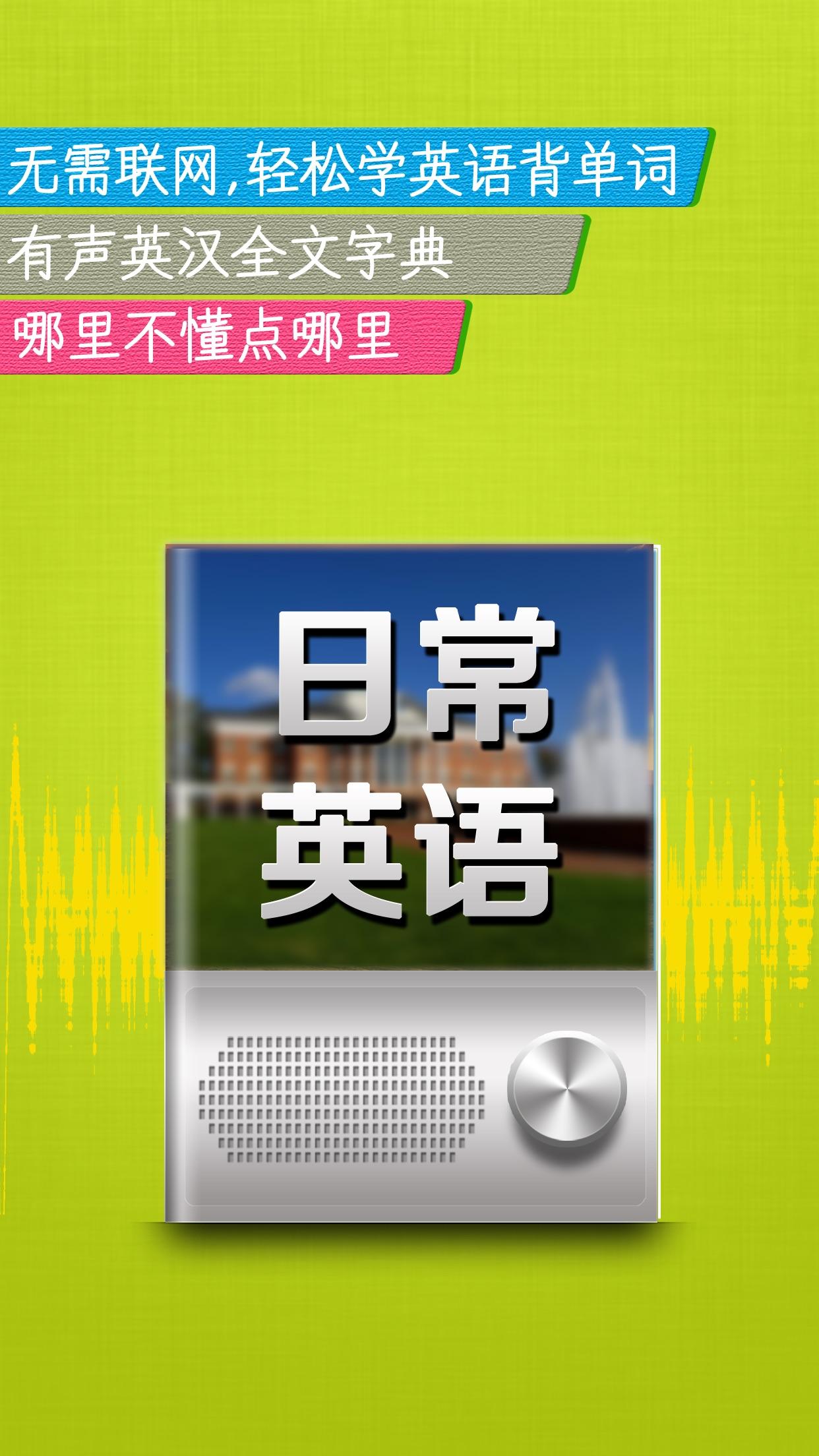 日常英语口语大全HD 海外生活出国旅游必备 Screenshot